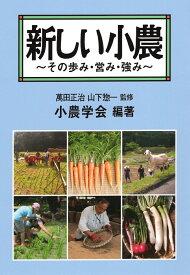 新しい小農〜その歩み・営み・強み〜 [ 小農学会 ]