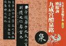 大きな条幅手本古典編(第3巻)改訂第1版