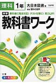 中学教科書ワーク(理科 1年) 大日本図書版新版理科の世界