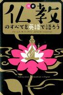 仏教のすべてを英語で語ろう
