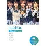 日向坂46 FOCUS!(Vol.4)