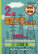 2級電気工事施工管理技術検定試験問題解説集録版(2019年版)