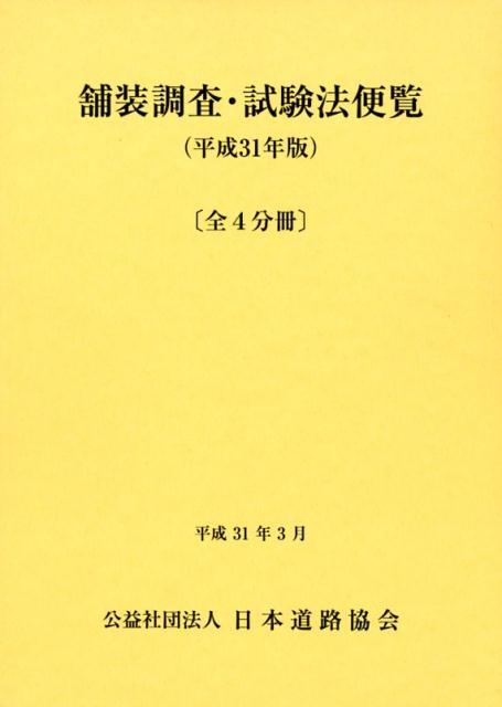 舗装調査・試験法便覧(全4分冊)(平成31年版) [ 日本道路協会 ]