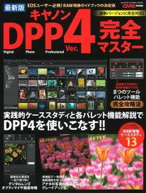 最新版 キヤノンDPP4完全マスター (学研カメラムック) [ CAPA編集部 ]