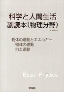 科学と人間生活副読本(物理分野)