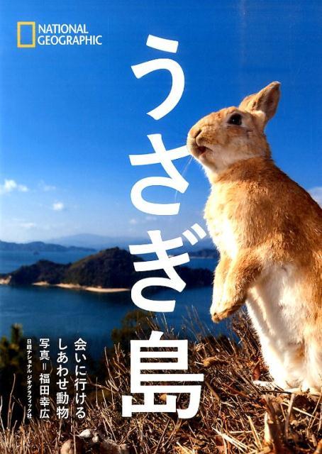 うさぎ島 会いに行けるしあわせ動物 [ 福田幸広 ]