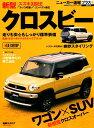 スズキクロスビー ワゴン×SUV 新感覚クロスオーバー (CARTOP MOOK ニューカー速報プラス 第57弾)