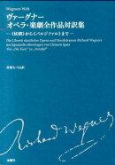 ヴァーグナー オペラ・楽劇全作品対訳集
