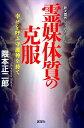 霊媒体質の克服 幸せを呼ぶ守護神を持て (新大霊界シリーズ) [ 隈本正二郎 ]