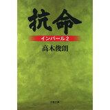 抗命インパール2 (文春文庫)