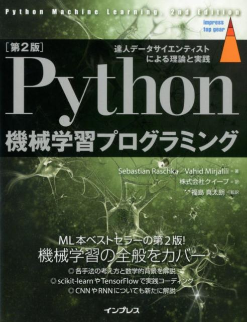 Python機械学習プログラミング第2版 達人データサイエンティストによる理論と実践 (impress top gear) [ セバスチャン・ラシュカ ]
