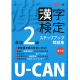 U-CANの漢字検定2級ステップアップ問題集第3版