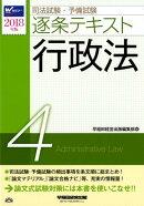 司法試験・予備試験逐条テキスト(2018年版 4)