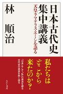 日本古代史集中講義
