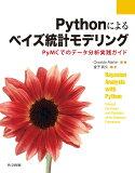 Pythonによるベイズ統計モデリング