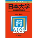 日本大学(生物資源科学部)(2020) (大学入試シリーズ)