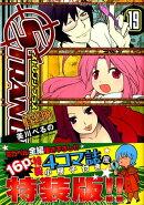 ストレンジ・プラス(19)特装版