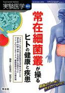 実験医学 増刊(32-5)