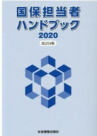 国保担当者ハンドブック(2020)改訂24版