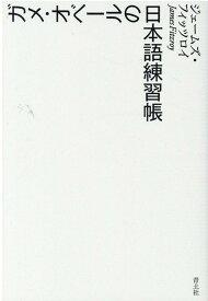 ガメ・オベールの日本語練習帳 [ ジェームズ・フィッツロイ ]
