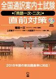 HY>全国通訳案内士試験「英語一次・二次」直前対策 (<CD-ROM>)