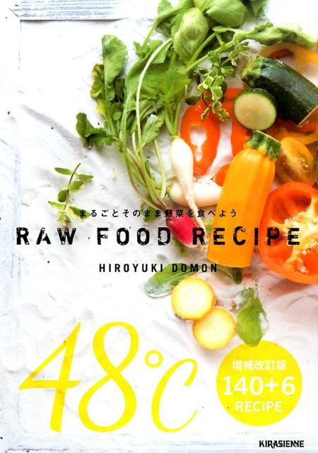RAW FOOD RECIPE増補改訂版 まるごとそのまま野菜を食べよう (veggy Books) [ 土門大幸 ]