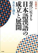 現代に生きる日本語漢語の成立と展開