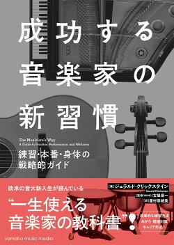 成功する音楽家の新習慣 練習・本番・身体の戦略的ガイド