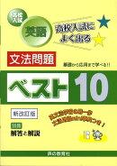高校入試英語文法問題ベスト10新改訂版