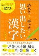 【バーゲン本】 思い出したい漢字