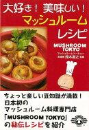 【バーゲン本】大好き!美味しい!マッシュルームレシピ