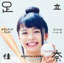 笑顔の作り方〜キムチ〜/ココロハレテ (初回限定盤 CD+Blu-ray)