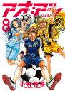 アオアシ 8 (ビッグ コミックス) [ 小林 有吾 ]