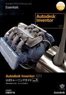Autodesk Inventor 2011公式トレーニングガイド(vol.1)