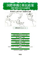 国際移動と移民政策