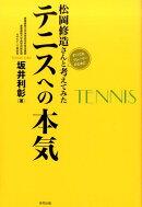 松岡修造さんと考えてみたテニスへの本気