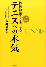 松岡修造さんと考えてみたテニスへの本気 すべてのプレーヤーのために [ 坂井利彰 ]