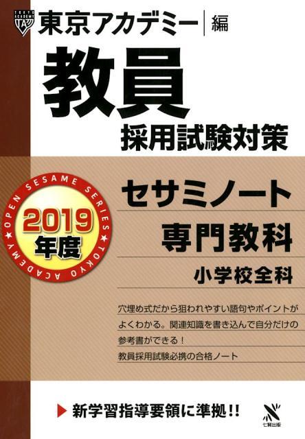 教員採用試験対策セサミノート(2019年度) 専門教科小学校全科 (オープンセサミシリーズ) [ 東京アカデミー ]