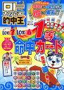 ロトナンバーズ的中王(vol.3) 1等命中カード (コアムックシリーズ)