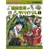 植物世界のサバイバル(1) (かがくるBOOK 科学漫画サバイバルシリーズ)