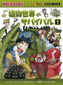 植物世界のサバイバル(1) 生き残り作戦 (かがくるBOOK 科学漫画サバイバルシリーズ) [ スウィートファクトリー ]