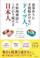 食事作りに手間暇かけないドイツ人、手料理神話にこだわり続ける日本人