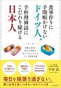 食事作りに手間暇かけないドイツ人、手料理神話にこだわり続ける日本人 共働き家庭に豊かな時間とゆとりをもたらすド…