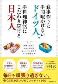 食事作りに手間暇かけないドイツ人、手料理神話にこだわり続ける日本人 共働き家庭に豊かな時間とゆとりをもたらすドイツ流食卓術 [ 今村 武 ]