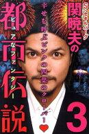 S・セキルバーグ関暁夫の都市伝説(3)