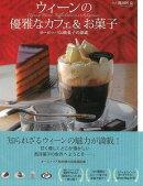 【バーゲン本】ウィーンの優雅なカフェ&お菓子
