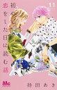 初めて恋をした日に読む話 11 (マーガレットコミックス) [ 持田 あき ]