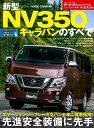 新型NV350キャラバンのすべて (モーターファン別冊 ニューモデル速報 No.553)
