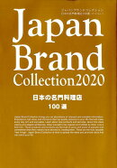 Japan Brand Collection日本の名門料理店100選(2020)