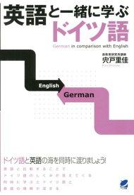 英語と一緒に学ぶドイツ語 [ 宍戸里佳 ]